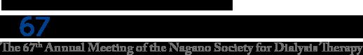 (一社)日本透析医学会 関連地方学術集会 第67回長野県透析研究会学術集会