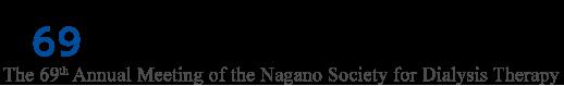 第69回長野県透析研究会学術集会
