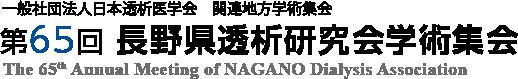 (一社)日本透析医学会 関連地方学術集会 第65回長野県透析研究会学術集会